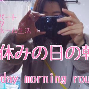YouTube動画更新!休みの日の朝にやること!