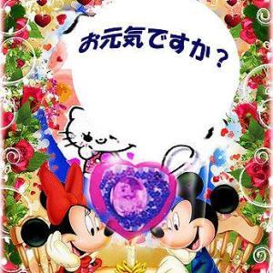 『ミッキーのデジタルンコラージュ『お元気ですか?』