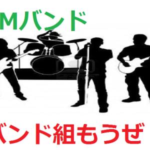 BMバンド専用記事86