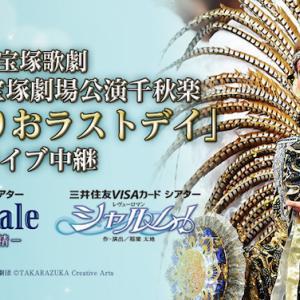 明日海りお退団公演東京千秋楽は全国のライブ・ビューイングに