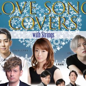 北翔海莉、各界ミュージシャンたちと「LOVE SONG COVERS WITH STRINGS」に出演