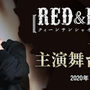 七海ひろき主演「RED&BEAR ~クィーンサンシャイン号殺人事件~」と脚本担当の天真みちる