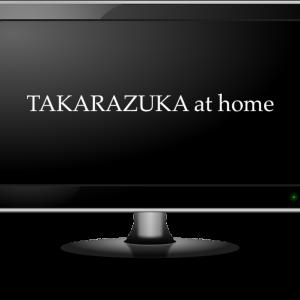 コロナ自宅隔離なら「これだけは観てほしい」宝塚歌劇BD/DVD自薦3作