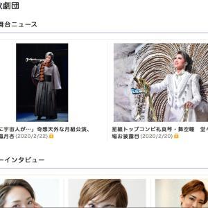 朝日新聞デジタル、普段は有料の「宝塚関連記事」を無料公開中