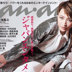 望海風斗のインタビューのせいで2ヶ月で3冊めの女性誌an.anを買ってしまった
