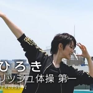 七海ひろきのスタイリッシュ体操の振り付けが素晴らしい