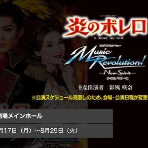 雪組梅芸公演「炎のボレロ」も一般前売りを急遽中止