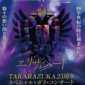 「エリザベート」スペシャル・ガラ・コンサート:さらに豪華に闇が広がるらしい
