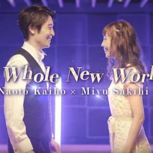 咲妃みゆと海宝直人の「A Whole New World」の美しいデュエットに心を揺さぶられる