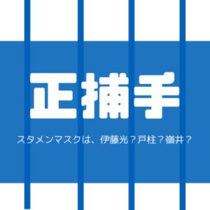 【横浜DeNAベイスターズ】2019年9月のスタメンマスクと試合結果