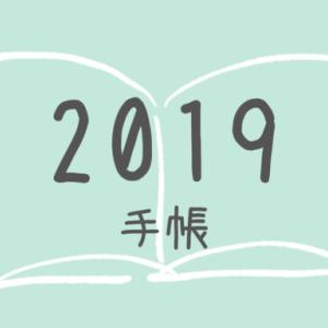 【2019年手帳】「手帳を書くこと」を目的にするとしんどいかもしれない