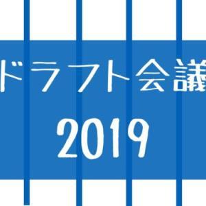 【2019年ドラフト会議】横浜DeNAベイスターズ指名選手まとめ