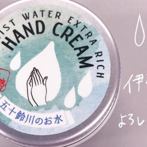 「五十鈴川のお水が湧き出るハンドクリーム」|伊勢市×よろし化粧堂