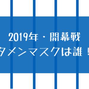 【横浜DeNAベイスターズ】2019年開幕スタメンマスクは誰?2018年を振り返りつつ予想してみました