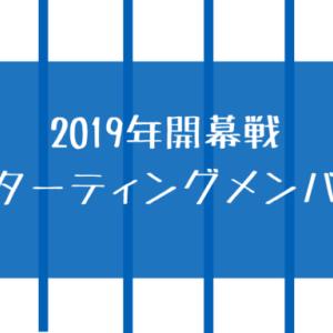 【横浜DeNAベイスターズ】2019.3.29開幕戦・スターティングメンバー