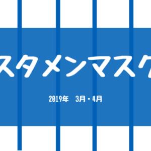 【横浜DeNAベイスターズ】2019年3月・4月のスタメンマスク