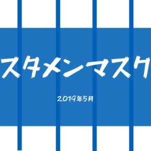 【横浜DeNAベイスターズ】2019年5月のスタメンマスク
