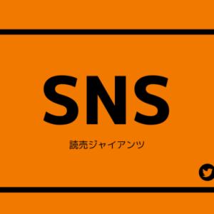 【読売ジャイアンツ】選手のSNS(Twitter・Instagram)まとめ