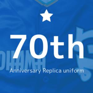 70th ANNIVERSARYレプリカユニフォーム【横浜DeNAベイスターズ】