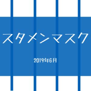 【横浜DeNAベイスターズ】2019年6月のスタメンマスクと試合結果など