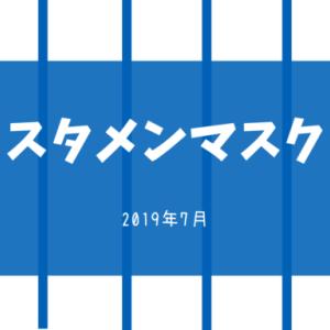 【横浜DeNAベイスターズ】2019年7月のスタメンマスクと試合結果まとめ
