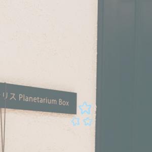 【レポ】ポラリスPlanetariumBoxでひとりきりの贅沢な時間を