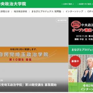 安倍晋三首相が憲法演説を行った自民党の「党中央政治大学院」とは?憲法記事で注目が集まる!