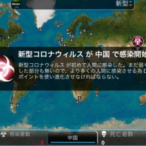 新型コロナウイルスを予言?感染ゲーム「Plague Inc.」が話題に!感染症で世界滅亡を目指す 中国ではストア1位
