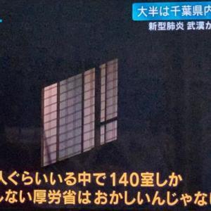 【酷い】武漢からの帰国者、ホテルの部屋数不足で相部屋に!怒号が飛び交う!「隔離の意味がない」