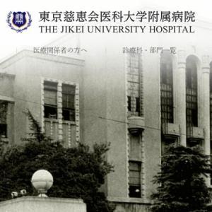 東京慈恵会医大病院で複数の感染報告、看護師3名を含めて計6名 新型コロナウイルス