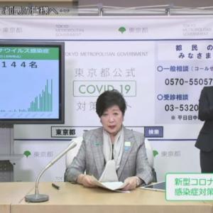 東京で最多の144人、6府県は休業要請を見送り!政府は都の休業要請に反発!理髪店や居酒屋、パチンコ店など