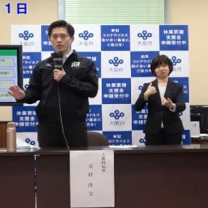 IPSの山中伸弥教授、大阪モデルの基準変更に懸念!「科学的な信頼が揺らぐ」「ウイルスは忖度しない」