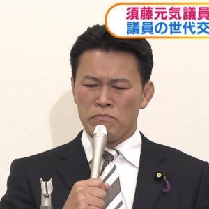 須藤元気議員が涙の記者会見!山本太郎応援ツイートで党本部が怒り 「減税に僕は賛成!」「消せと言われた」