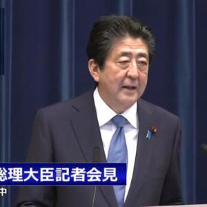 安倍晋三首相が記者会見 都道府県の移動自粛を緩和!河井夫妻の逮捕については一言 「責任を痛感」