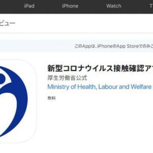 政府の新型コロナアプリ「COCOA」、Android版は審査で公開遅れ これから1ヶ月ほどは更新で改善