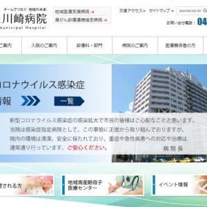 赤ん坊ら11人を濃厚接触に指定、川崎病院の看護師が新型コロナに感染 クラスター感染の舞台を5回も観覧