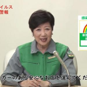 東京都で新たな感染者を472人、2日連続の過去最多!7月は計6466人 入院・療養等調整中も858人