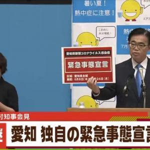 【速報】愛知県が独自の緊急事態宣言を発令へ!県間移動などで自粛要請