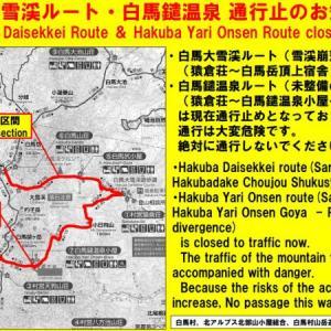 【注意】長野県の白馬大雪渓ルートで大規模な崩落!年内の規制解除は厳しく