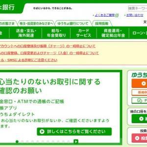 ゆうちょ銀行が不正出金で謝罪会見!被害を約6000万円に修正、3年前から被害報告も!あなたの口座は大丈夫?