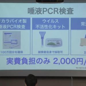 唾液PCR検査の専用施設を稼働、ソフトバンクが一回2000円で開始!自治体や法人などを対象 「無症状感染を予防」
