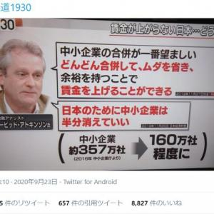 「日本のために中小企業は半分消えていい」「中小は合併して無駄を省く」 菅首相が信頼しているアトキンソン氏