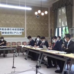 菅首相「学術会議は一部の大学に偏り」⇒日本学術会議の大西隆元会長が反論!「バランスは改善されている」