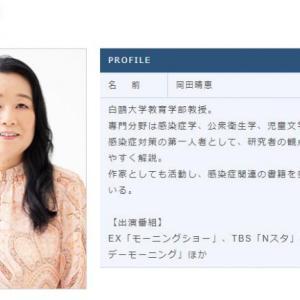 モーニングショーに岡田晴恵教授が出演!忖度なしで政府のコロナ対応をバッサリ!ワクチン接種に懸念も 「GoToは即時に停止を」