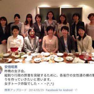 安倍昭恵夫人の女子会に山田真貴子広報官 「まるでマリー・アントワネットみたい」と物議!