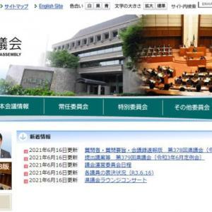 宮城県議会で水道民営化の議論が本格化へ 水道3事業の運営権を民間に売却 仏のヴェオリアが運営権を掌握?