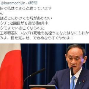 テレビ出演の医師・倉持仁院長が菅首相に大激怒!「あなたはなにもわかっていない!できぬならすぐやめよ!」