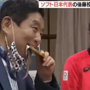 【騒然】河村市長、後藤希友投手の金メダルを目の前でかじりつく ネット上で批判殺到!「汚い」「コロナ対策は?」