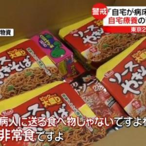 東京都が自宅療養者に送った食料品が貧相すぎると話題に!非常食やカップ焼きそばなどの詰め合わせ