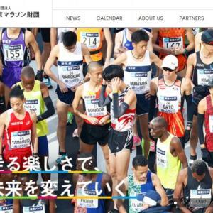 東京マラソンが中止へ!14年で初の中止決定、緊急事態宣言とコロナ拡大で見直し